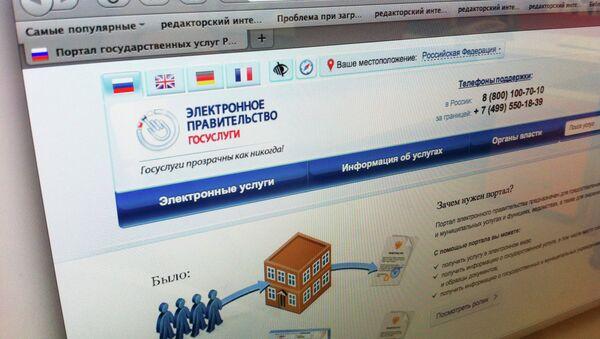 Портал государственных услуг Российской Федерации, архивное фото