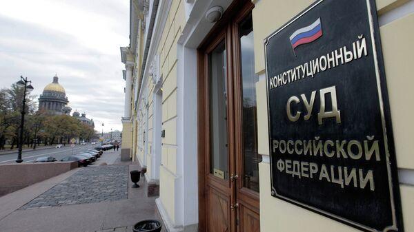 Вход в здание Конституционного суда РФ. Архивное фото