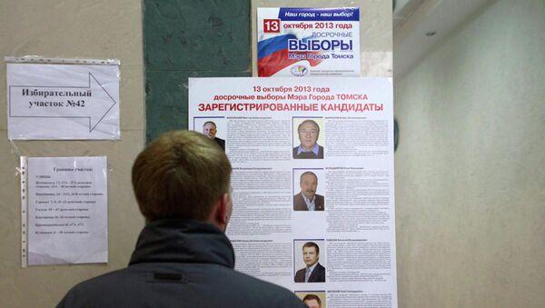 Избиратель на избирательном участке в день выборов. Архивное фото