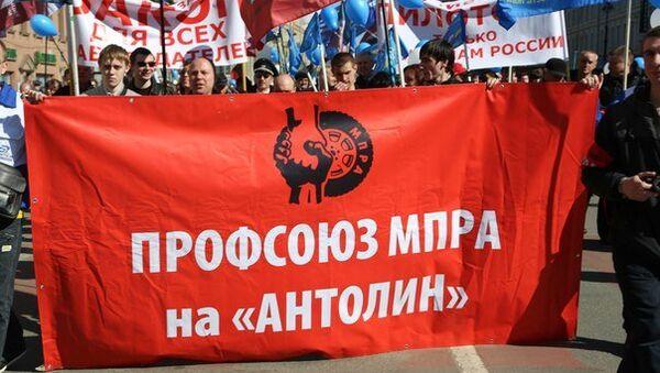 Пикет рабочих завода Антолин в поддержку активистов профсоюза. Архивное фото