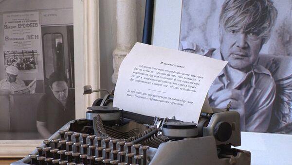 Работа над новым томом Записных книжек Венедикта Ерофеева