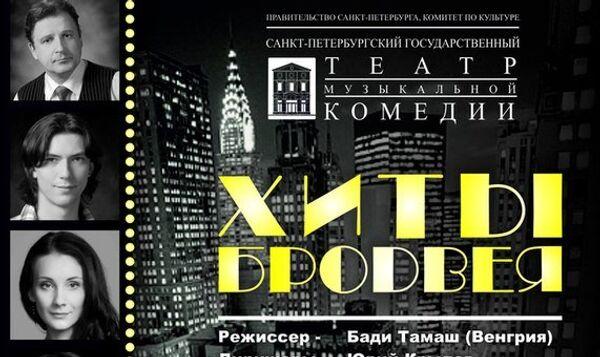 Афиша концерта Хиты Бродвея