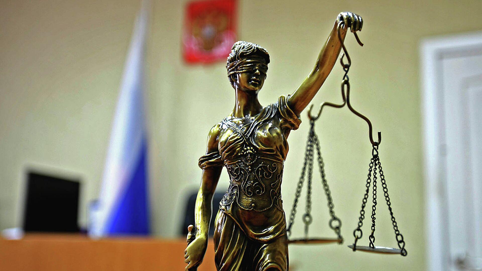 Статуэтка богини правосудия Фемиды в зале суда  - РИА Новости, 1920, 23.03.2021