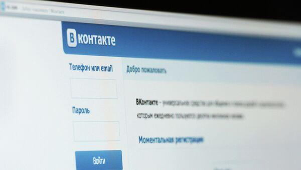 Социальная сеть ВКонтакте. Архивное фото