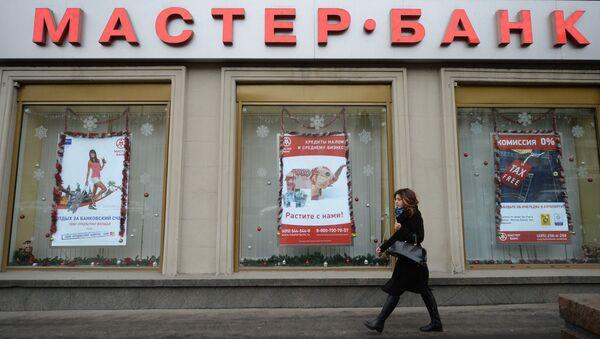 Центробанк России отозвал лицензию у Мастер-банка, архивное фото