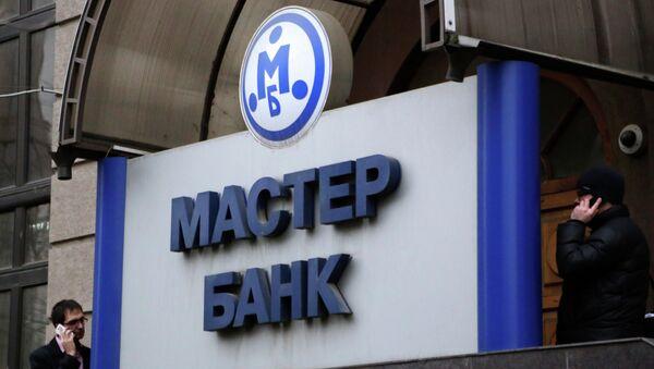 Здание офиса Мастер-банка в Москве. Архивное фото