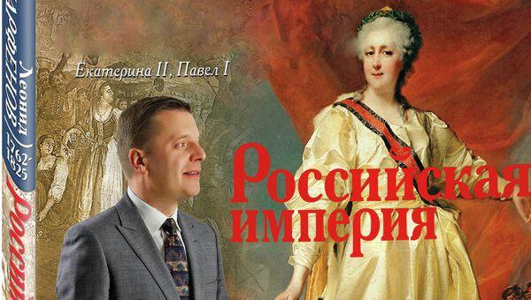 Леонид Парфенов Российская империя, Екатерина II, Павел I, издательство Эксмо, 2013