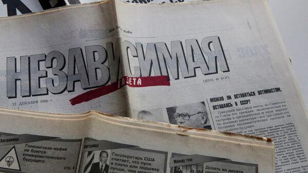 Архив. Первый номер Независимой газеты вышел 21 декабря 1990 года.