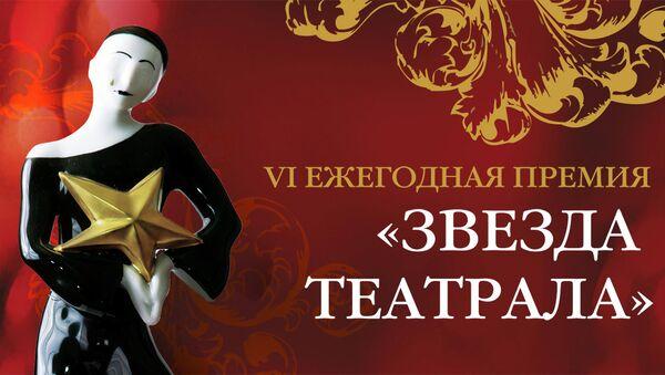 LIVE: Церемония вручения премии Звезда Театрала-2013