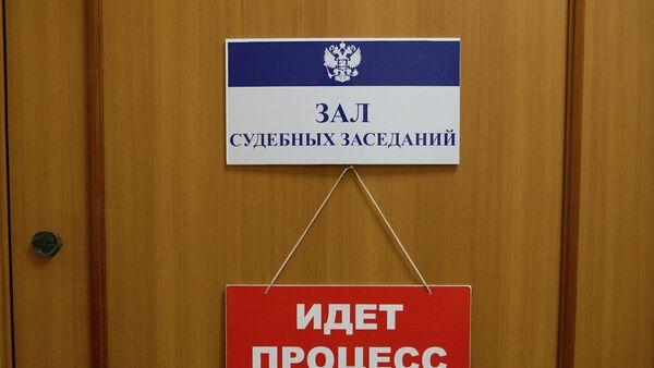 Дверь зала судебных заседаний