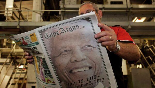 Газета с изображением экс-президента ЮАР Нельсона Манделы в типографии Кейптануна
