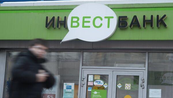 Центробанк отозвал лицензии у российских банков. Архивное фото