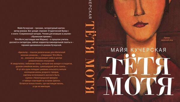 Майя Кучерская. Тетя Мотя. Издательство Астрель. 2012