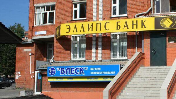 Нижегородский Эллипс банк, архивное фото