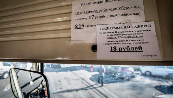 Цена проезда в автобусах Владивостока. Архивное фото.