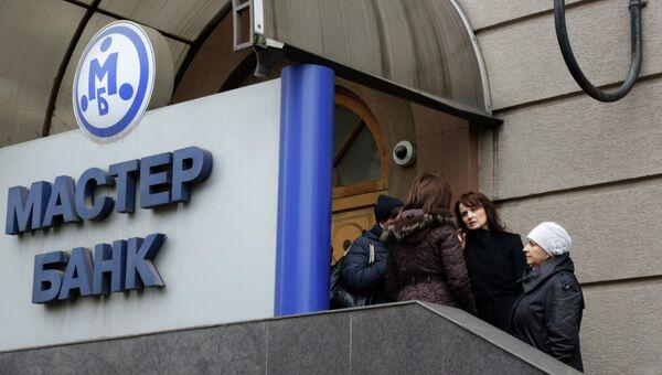 Клиенты у центрального офиса Мастер-банка, архивное фото