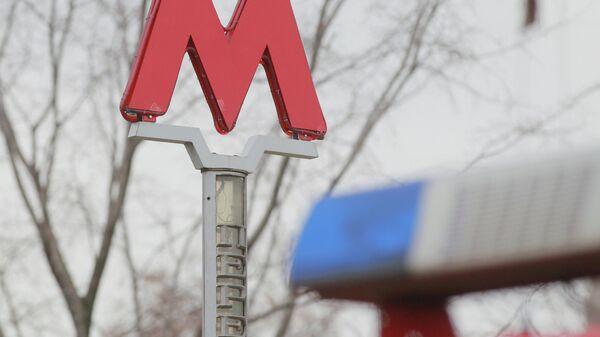 Машина пожарной охраны МЧС России у входа на станцию московского метрополитена. Архивное фото
