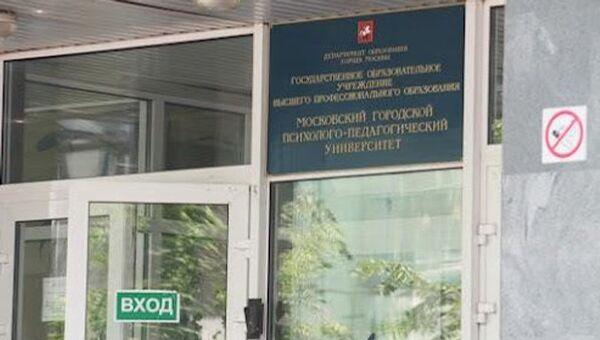 Вход в здание МГППУ