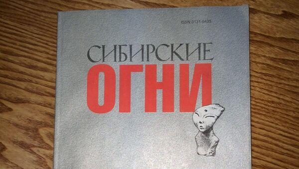 Журнал Сибирские огни, архивное фото
