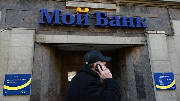 ООО Мой банк, архивное фото