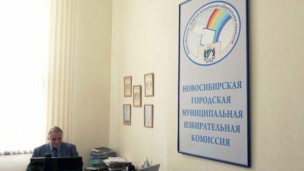 Новосибирская городская муниципальная избирательная комиссия, архивное фото