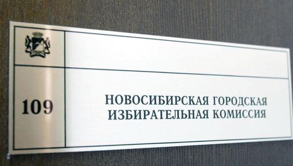 Табличка на двери Новосибирской городской избирательной комиссии, архивное фото