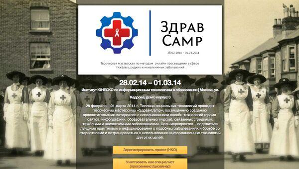 Здрав-Camp