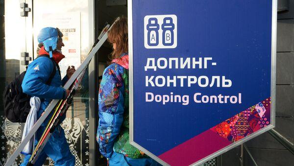 Станция допинг-контроля на территории лыжно-биатлонного комплекса. Архивное фото