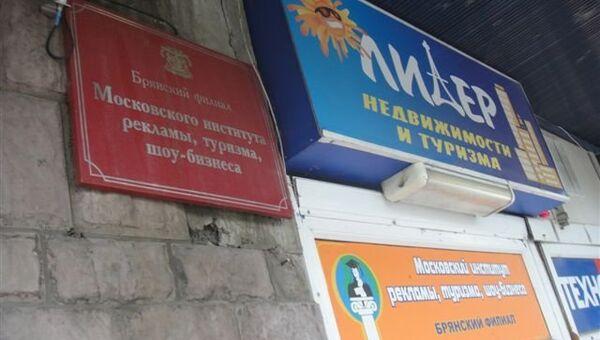 Брянский филиал Московского института рекламы, туризма, шоу-бизнеса