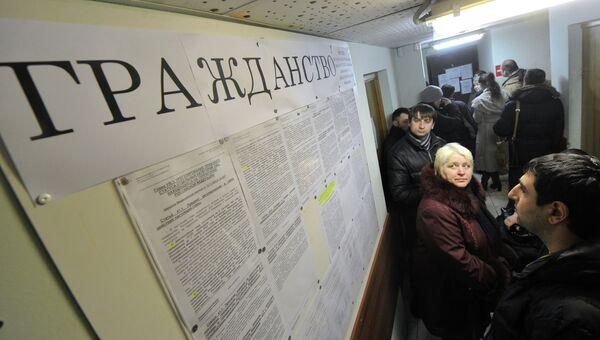Отделение по вопросам гражданства РФ. Архивное фото