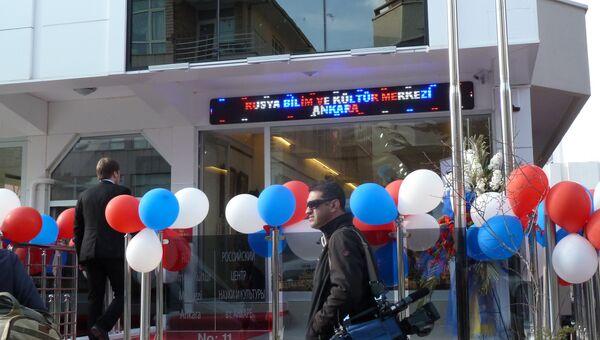 Российский центр науки и культуры открыт в Анкаре. Фото с места события