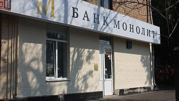 Банк Монолит, архивное фото