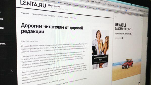 Обращение редакции к читателям Lenta.ru