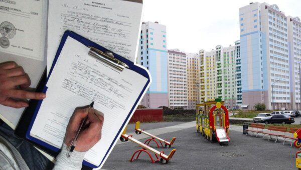 Документы, недвижимость, жилье, бумаги, протокол, новостройка, детская площадка, двор, квартал, цены, многоэтажка