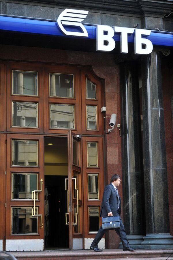 Центральный офис ВТБ в Москве