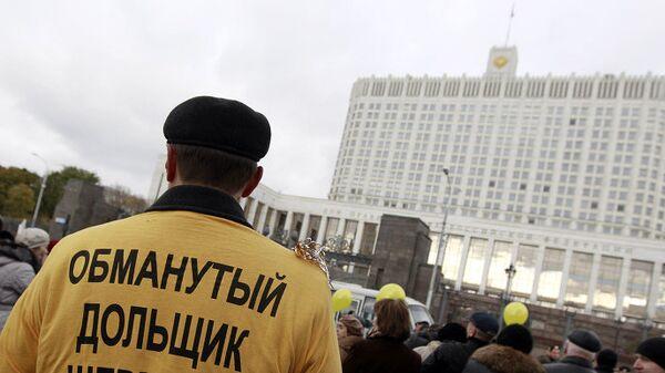 Шествие обманутых дольщиков в Москве