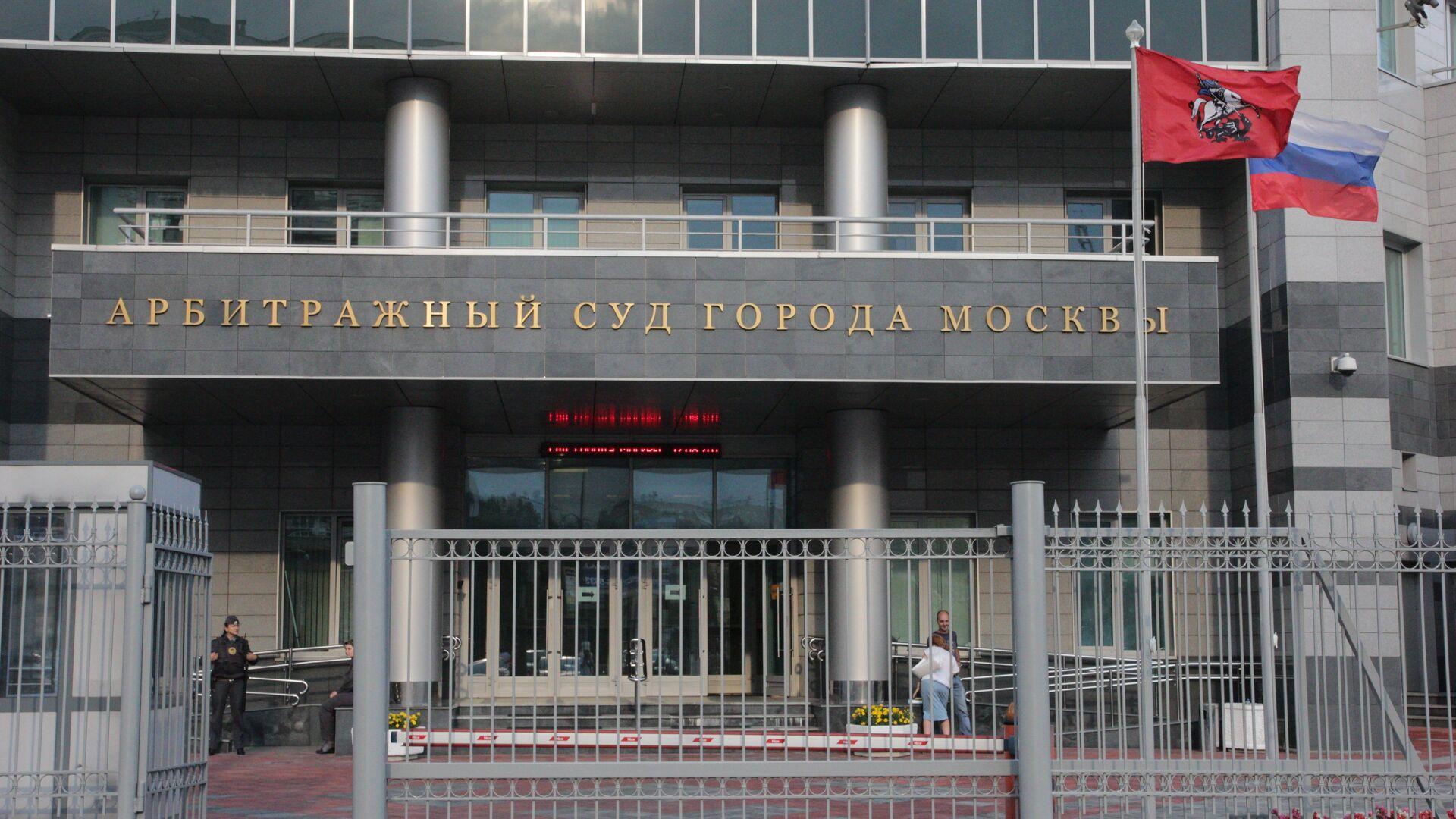 Арбитражный суд Москвы - РИА Новости, 1920, 05.02.2021