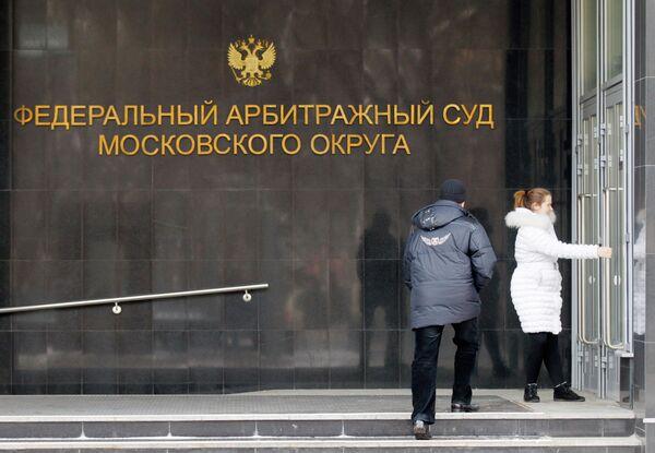 Здание Федерального арбитражного суда Московского округа