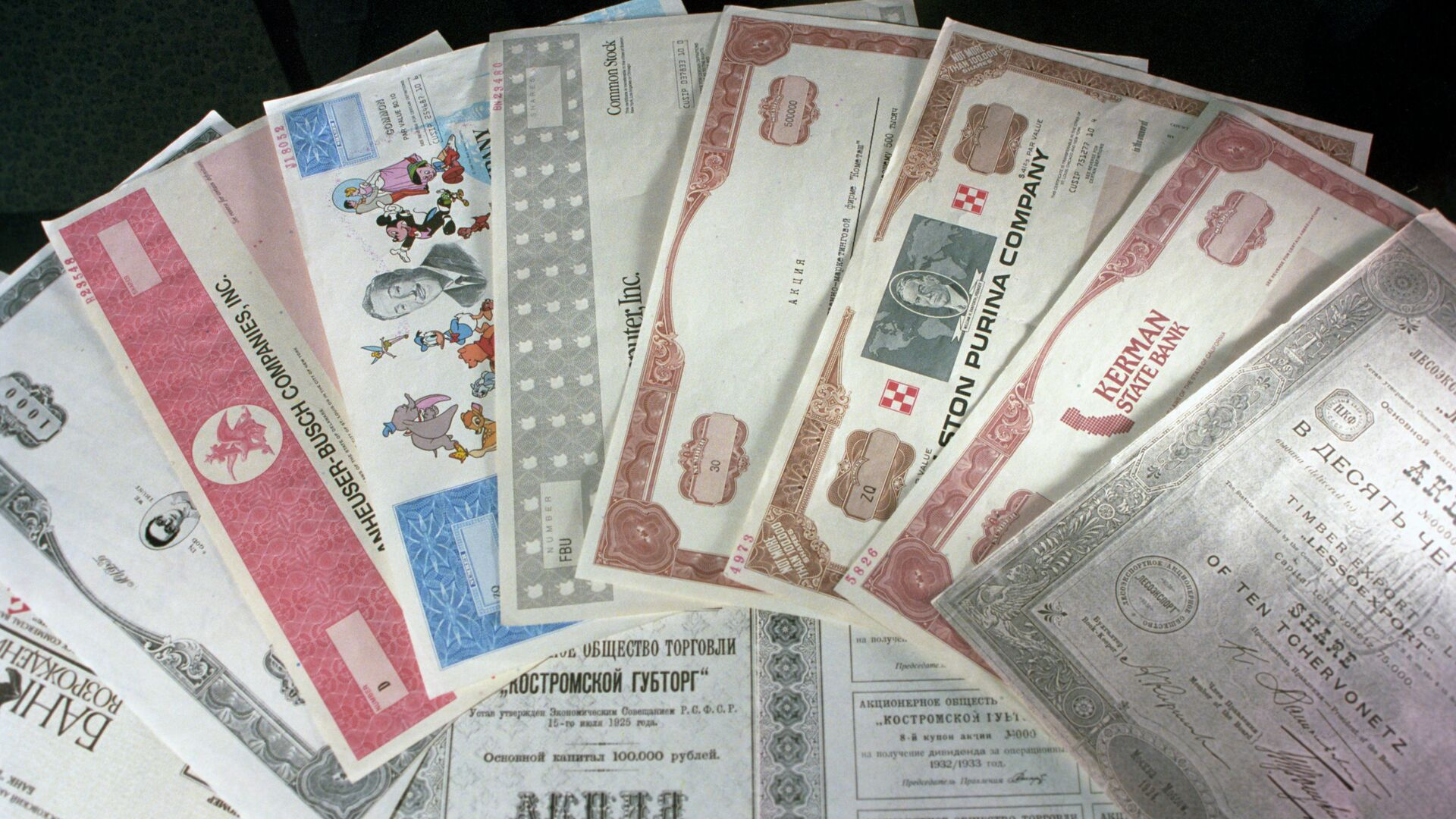 Московская центральная фондовая биржа. Ценные бумаги - РИА Новости, 1920, 06.08.2020
