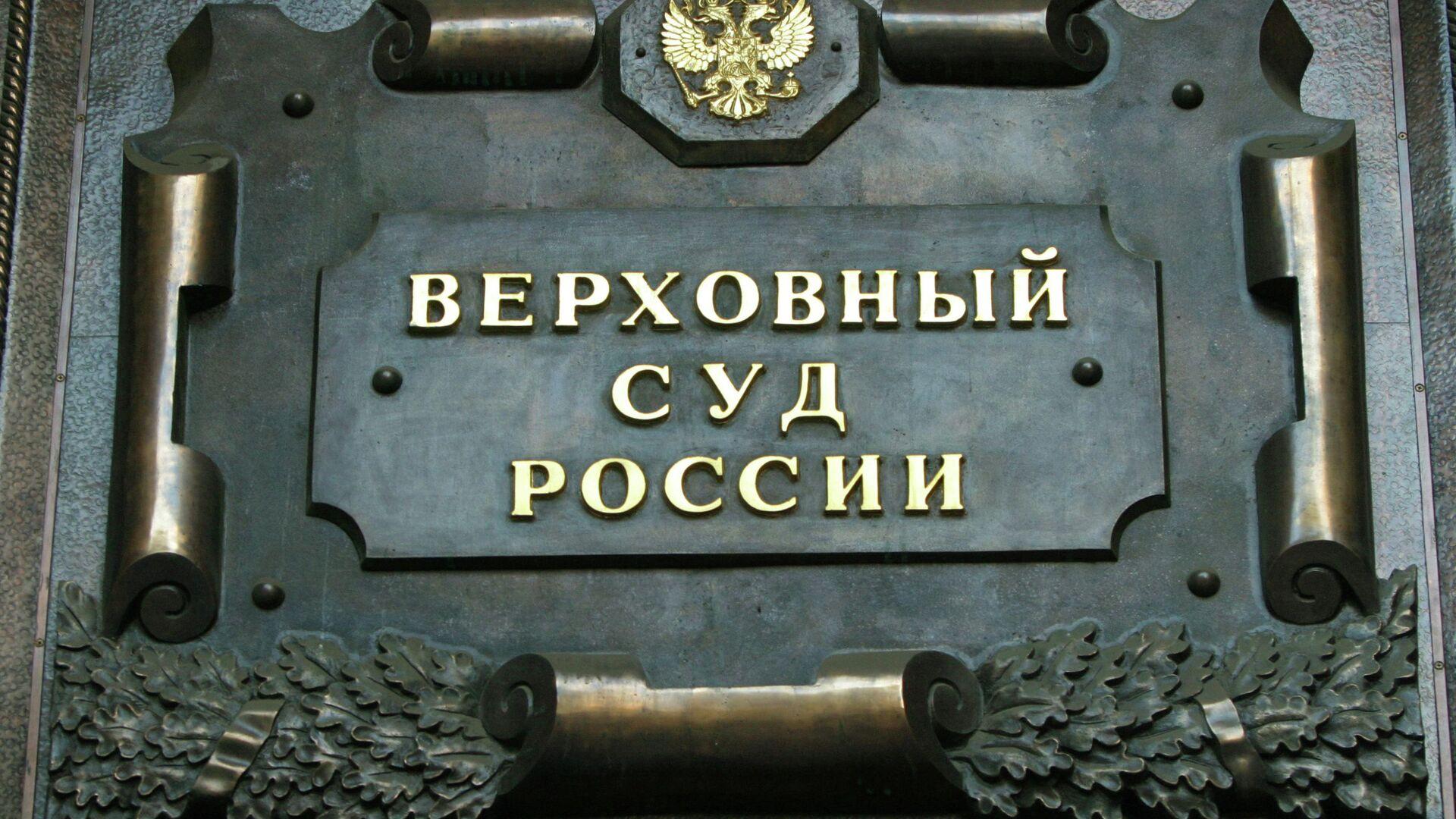 Верховный суд РФ - РИА Новости, 1920, 07.07.2020