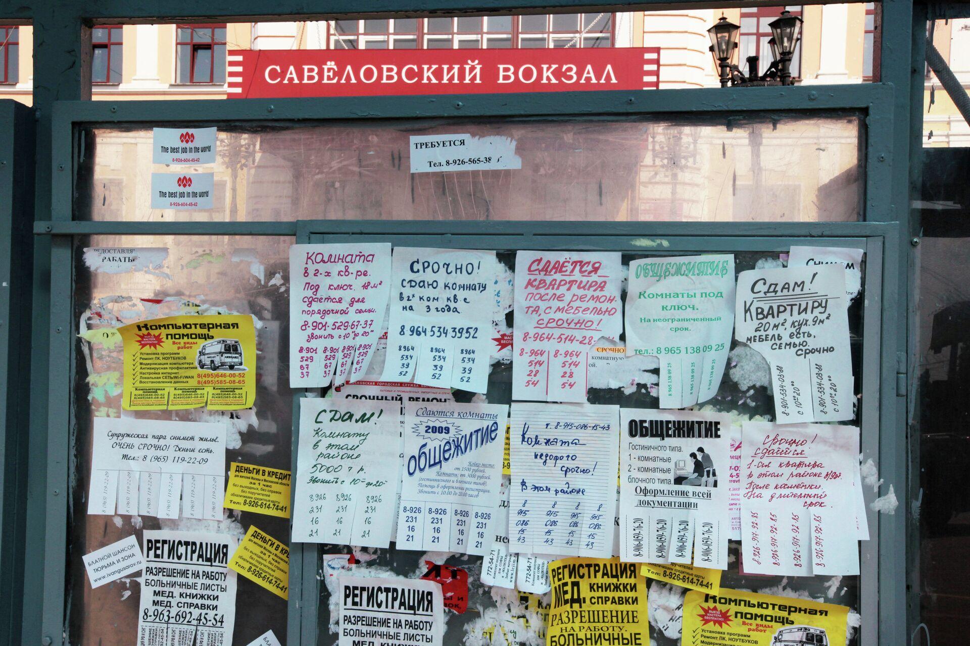 Доска с объявлениями купли-продажи - РИА Новости, 1920, 17.02.2015