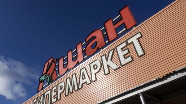 Гипермаркет Ашан