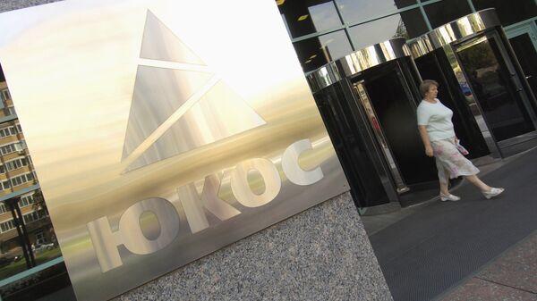 Вход в здание нефтяной компании ЮКОС