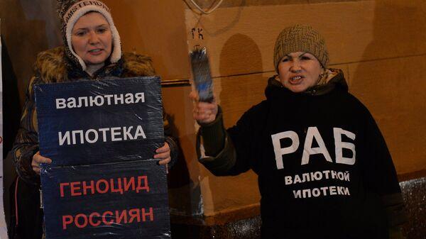 Акция валютных заемщиков в Москве