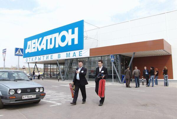 Первый на территории России спортивный гипермаркет сети Декатлон