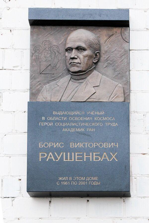 Мемориальная доска академику Борису Викторовичу Раушенбаху