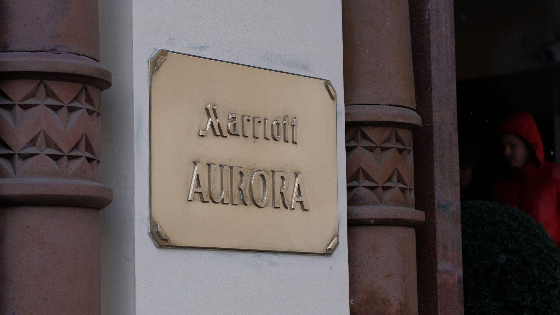 Отель Марриотт Аврора в Москве - РИА Новости, 1920, 01.04.2020