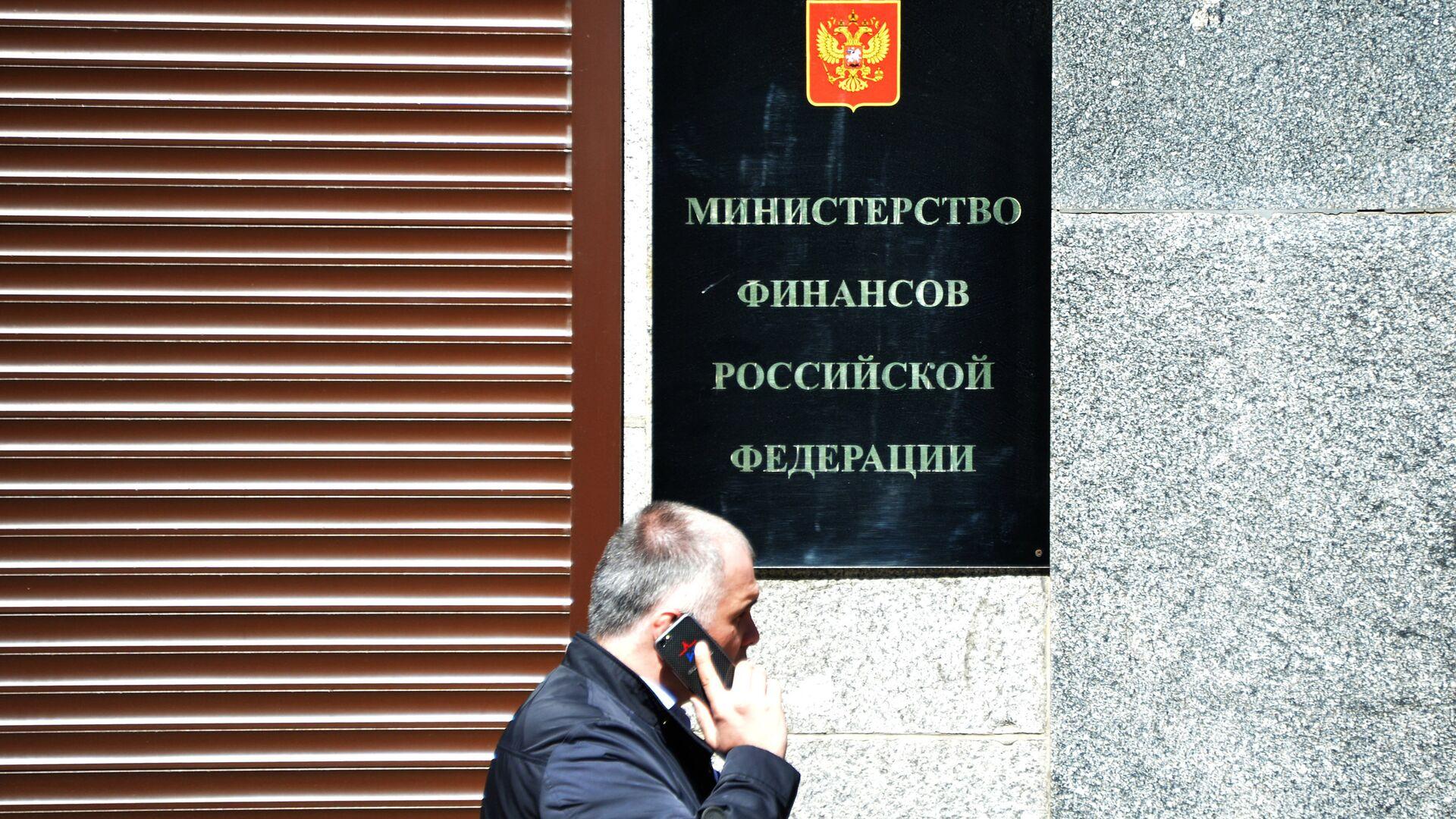 Министерство финансов РФ - РИА Новости, 1920, 13.09.2021