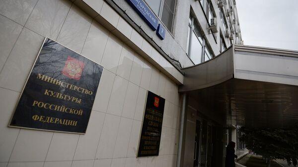 Здание Министерства культуры в Москве