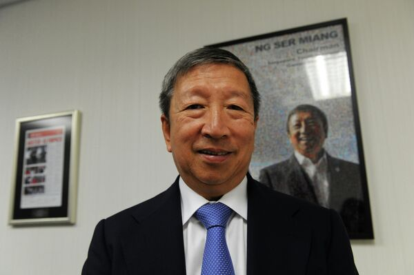 Нг Сер Мианг